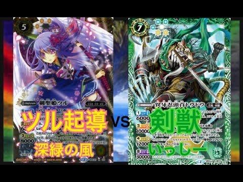バトスピ【対戦動画Part10】深緑の風:ツルVSいっしー:剣獣