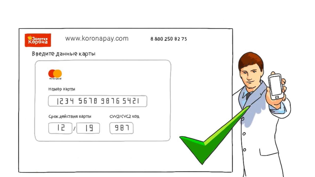 перевод денег через золотую корону онлайн