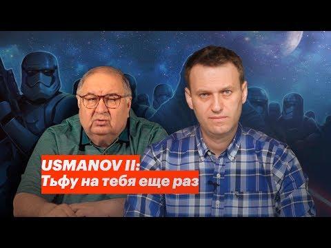 USMANOV II: Тьфу на тебя еще раз