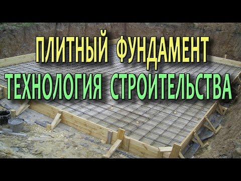 Фундамент плита Фундаментная плита Как сделать плитный фундамент Технологии строительства