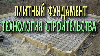 видео Делаем плитный фундамент своими руками. Рекомендации по заливке и армированию монолитной плиты