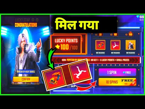 HOW TO GET BUNDLE IN FREE || FREE FIRE NEW LUCKY STAR EVENT || FREE FREE NEW EVENTS