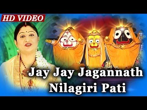 JAY JAY JAGANNATH NILAGIRI PATI   Hrudayara Gita Vol-8   Namita Agrawal   Sarthak Music