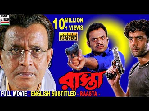 Raasta | রাস্তা | Bengali Full Movie | Full HD | Mithun | Raghuvir Yadav | Amitabha | Bratya Basu