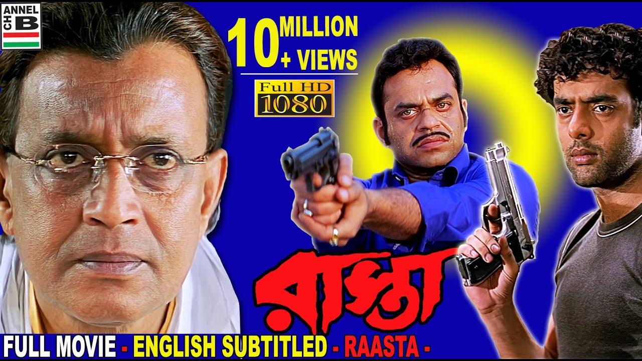 Download Raasta | রাস্তা | Bengali Full Movie | Full HD | Mithun | Raghuvir Yadav | Amitabha | Bratya Basu