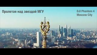 DJI Phantom 4 над МГУ (Moscow State University