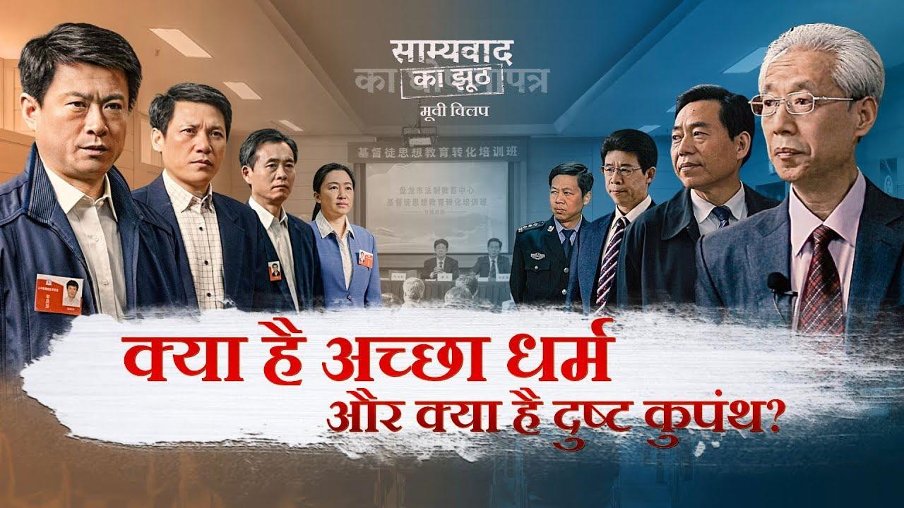 """Hindi Christian Movie """"साम्यवाद का झूठ"""" अंश 3 : क्या है अच्छा धर्म और क्या है दुष्ट कुपंथ?"""