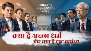 """Hindi Christian Video """"साम्यवाद का झूठ"""" क्लिप 3 - क्या है अच्छा धर्म और क्या है दुष्ट कुपंथ?"""