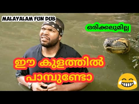 Download Anaconda 🐍 Malayalam Funny Dubbed    AQ Vlogz     Fun Dub Anaconda
