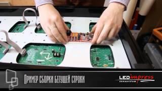 Пример сборки электронного светодиодного табло(СВЕТОДИОДНОЕ ТАБЛО