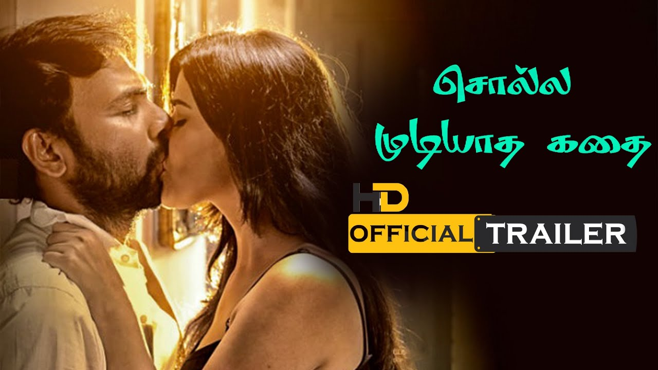 Download Yedu Chepala katha Official Trailer In Tamil