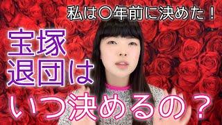 宝塚歌劇団員は生徒と呼ばれるので「卒業」というのがしっくりくるかと...