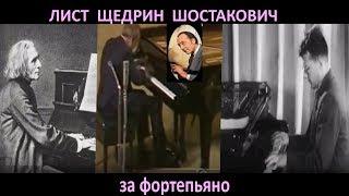 ШОСТАКОВИЧ  за ф-но и  ЩЕДРИН * Film Muzeum Rondizm TV