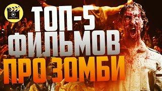 ТОП 5 Лучших Фильмов про ЗОМБИ АПОКАЛИПСИС [Top 5 Best Zombie Apocalypse Movies]