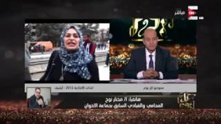 مناقشة قانونية الحكم على المعزول مرسي .. أ/ مختار نوح القيادي السابق بجماعة الإخوان - في كل يوم