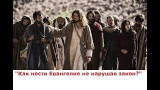 Как нести Евангелие не нарушая закон?
