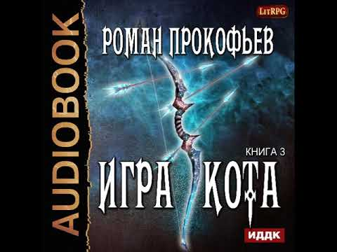 """2001437 Glava 01 Аудиокнига. Прокофьев Роман """"Игра Кота. Книга 3"""""""