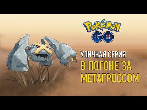 В ПОГОНЕ ЗА СОТКОЙ МЕТАГРОССОМ - POKEMON GO thumbnail
