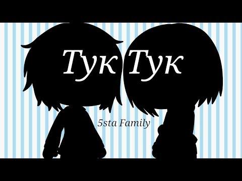 Gacha Life| Тук Тук/ 5sta Family| Animation By ME (Sophie Tanoshimi)