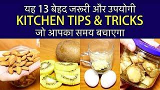बहुत ही जरूरी और उपयोगी किचन टिप्स और ट्रिक्स हर किचन के लिए  | Amazing Kitchen Tips and Tricks