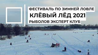 Фестиваль по зимней ловле Клёвый лёд 2021+Метание черпака