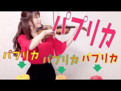 【パプリカ-Paprika】 Foorin × 米津玄師-KENSHI YONEZU-/石川綾子 AYAKO ISHIKAWA Violin cover<NHK2020応援ソング>