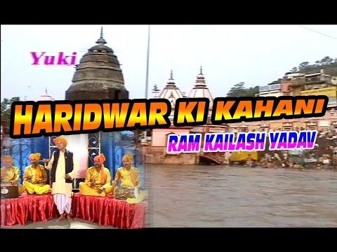 हरिद्वार की कहानी । Haridhwar Ki Kahani | Bhojpuri Birha |by.| Ram Kailash Yadav