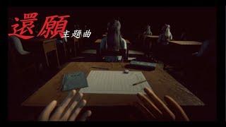 還願DEVOTION-主題曲 (遊戲影片剪輯版)