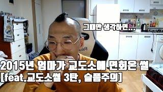 남구.Ssul 엄마가 교도소에 면회 온 썰 [feat 교도소썰 3탄, 슬픔주의]