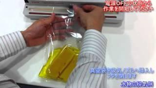 solacle 真空パック器 DUCKY 使用方法 ~水物編~