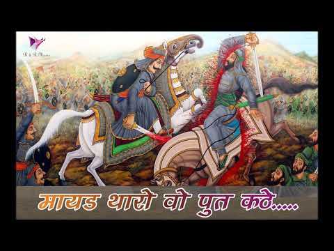Maharana Pratap - Mayad Tharo Wo Put Kathe original song