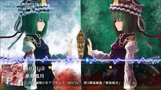 [C92] senya - 華鳥風月(Vocal ver.)