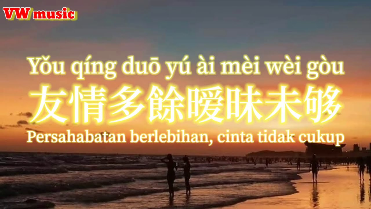 友情多餘曖昧未够 You qing duo yu ai mei wei gou - 樂思言 Le si yan (Lirik dan terjemahan)