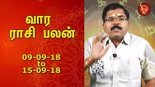 Vaara Rasi Palan (09-09-2018 to 15-09-2018) | Weekly Astrosign Predictions | Murugu Balamurugan