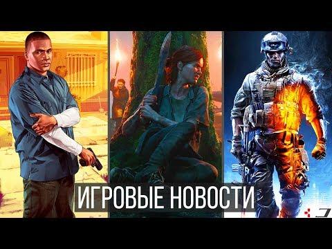 ИГРОВЫЕ НОВОСТИ GTA 6, The Last of Us 2, Фиаско Warcraft 3 Reforged, Elden Ring, Battlefield 6, RE8
