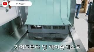 유니마스타 식기세척기 랙컨베어 시연영상