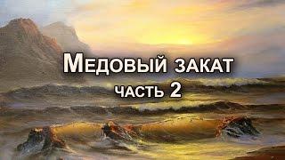 Как нарисовать море. Художник Мария Игнаткина. Часть 2/5