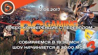 PC Gaming Show на E3 2017. Рестрим с переводом
