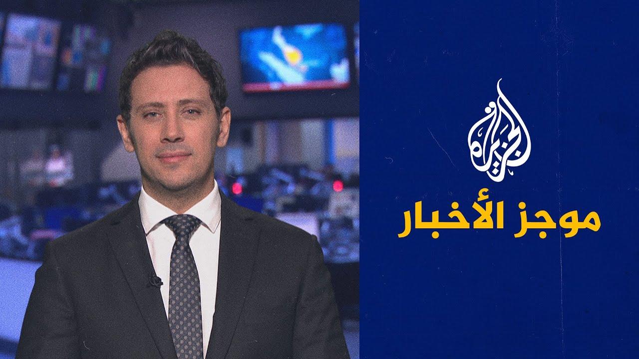 موجز الأخبار - الثالثة صباحا 27/10/2021  - نشر قبل 6 ساعة