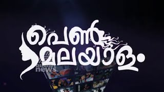 Women's Situation in Kerala | Debate 28/04/16