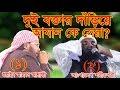 দুই বক্তার দাড়িয়ে আযান।।Azan by Soaib ahmed ashrafi,abdul khalek sorihotpuri