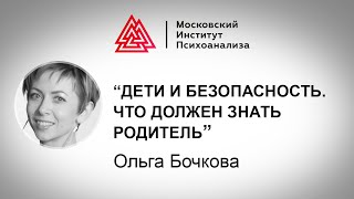 «Дети и безопасность. Что должен знать родитель?», коуч по детской безопасности Ольга Бочкова