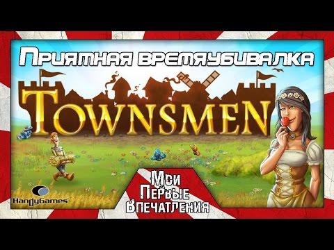 Мои первые впечатления от игры Townsmen [PC]