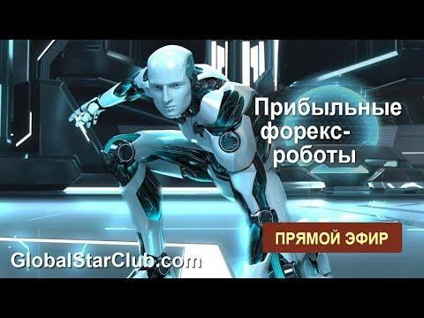 Прибыльные форекс-роботы