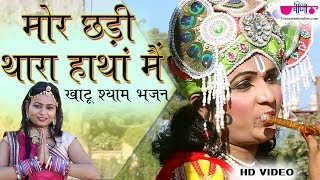 New Shyam Bhajan 2019 | मोरछडी थारे हाथा में भजन | Mor Chhadi Thare Hathan Me | Seema Mishra