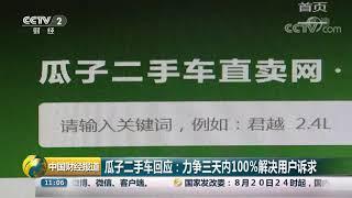 [中国财经报道]瓜子二手车回应:力争三天内100%解决用户诉求| CCTV财经