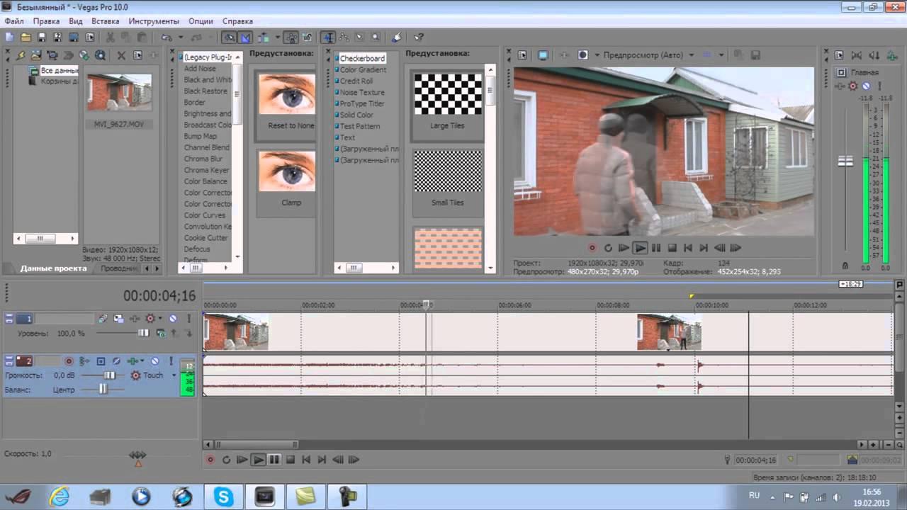 скачать программу для редакции видео