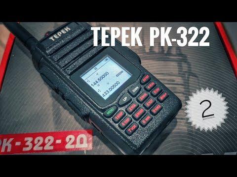 Терек РК-322-2Д. Мощная двухдиапазонная радиостанция