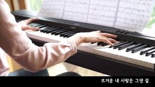 거미(Gummy) - You Are My Everything Piano Cover I 태양의 후예 OST(Descendents Of The Sun)