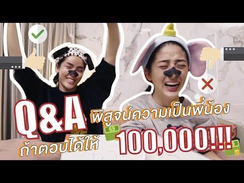 Q&A พิสูจน์ความเป็นพี่น้อง ถ้าตอบได้ให้ 100,000!!!